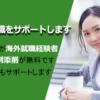 【無料相談受付中】あなたの海外就職をサポートします!
