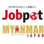 フィリピン(JobPot)とミャンマー(MiRC)の求人掲載を開始!